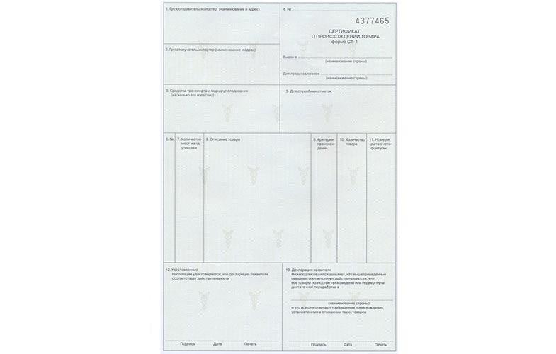 Пример сертификата происхождения